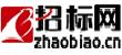 中国招标网认证